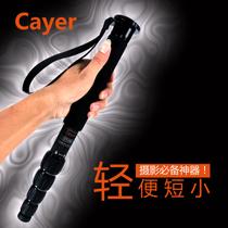 0 Cayer FC Monopod